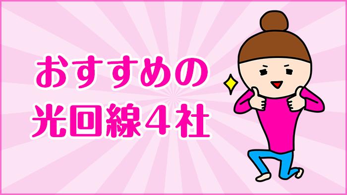 おすすめの光回線4社と後悔しないお得な光回線の選び方をご紹介!