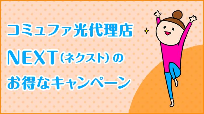 コミュファ光代理店NEXT(ネクスト)のお得なキャンペーンを徹底解説!